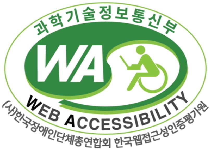 웹 접근성 인증마크