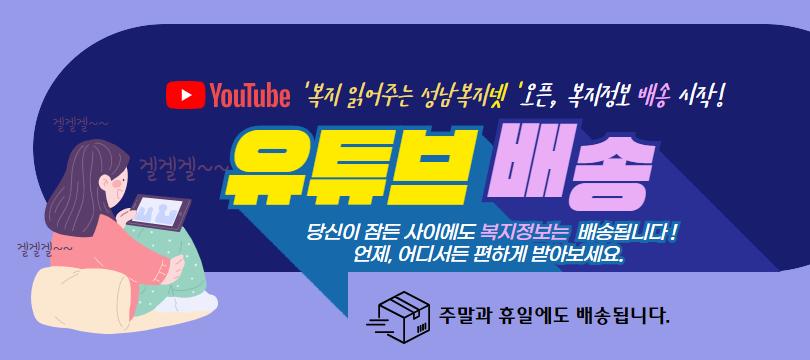 '복지 읽어주는 성남 복지넷'오픈, 복지정보 배송 시작! 유튜브 배송...