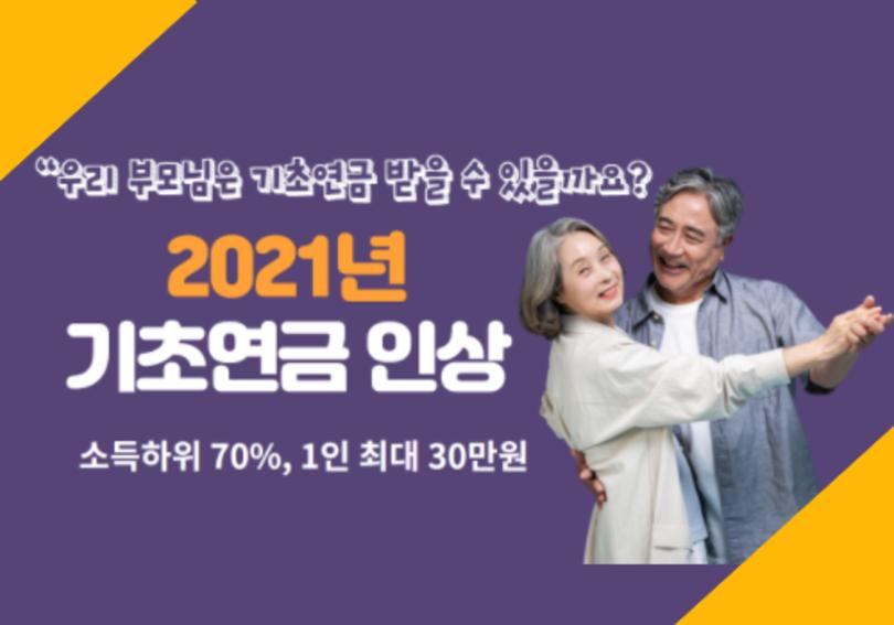 우리 부모님은 기초연금 받을 수 있을까요? 2021년 기초연금 인상 소득하위 70%, 1인 최대 30만원