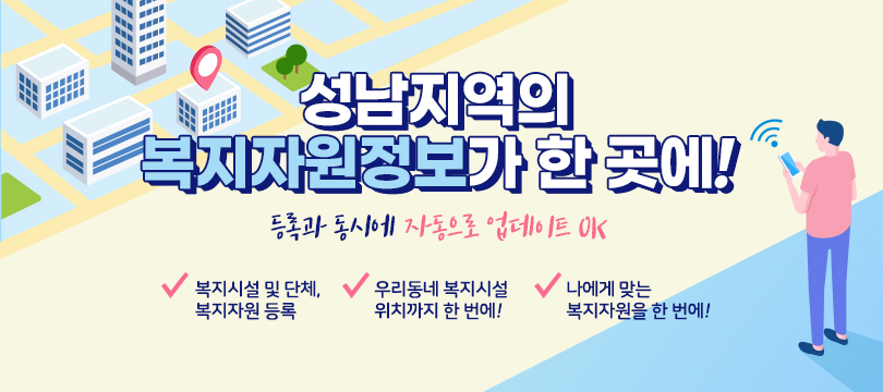 성남지역의 복지자원정보가 한 곳에! 등록과 동시에 자동으로 업데이트 OK!