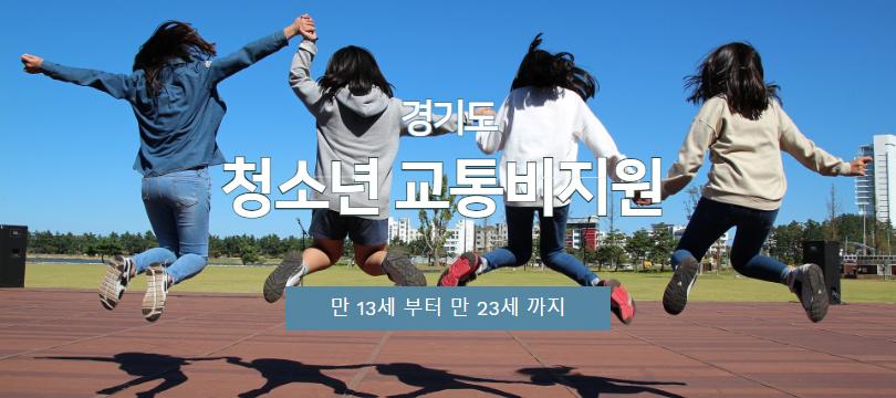 경기도 청소년 교통비지원. 만13세부터 만23세까지