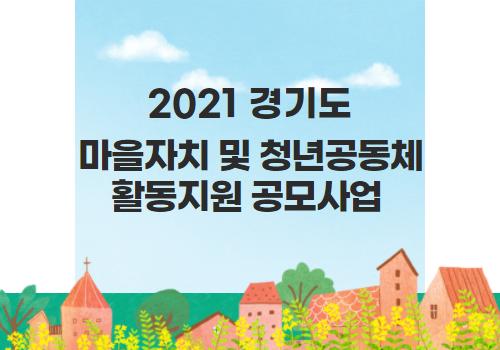 2021 경기도 마을자치 및 청년공동체 활동지원 공모사업