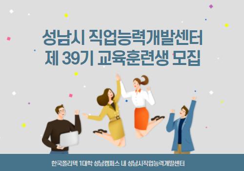 성남시 직업능력개발센터 제39기 교육생훈령생 모집. 한국폴리텍 1대학 성남캠퍼스 내 성남시직업능력개발센터