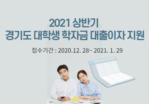 2021 상반기 경기도 대학생 학자금 대출이자 지원합니다. 접수기간 2020.12.28~2021.1. 29
