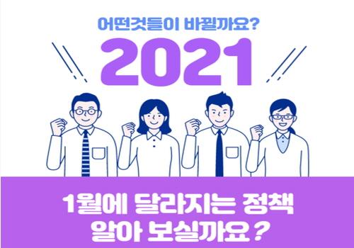 2021년의 1월에 달라지는 정책 알아 보실까요?