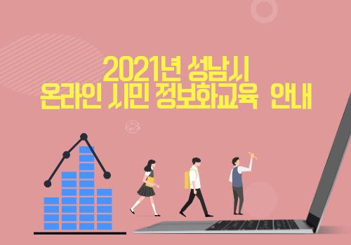 2021년 성남시 온라인 정보화교육 안내
