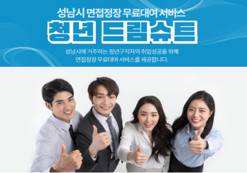 청년시 면접정장 무료대여 '청년 드림슈트'...