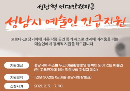 성남형연대안전자금, 성남시예술인기급지원