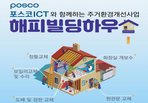 포스코ICT와 함께 하는 주거환경개선사업 해피빌딩하우스