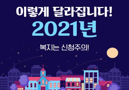 성남시민과 함께 걷는 2021년, 어떤 정책들로 달라지는지 성남복지넷! 에서 빠르게 알려 드릴게요!