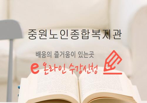 중원노인종합복지관 온라인 수강신청