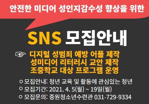 안전한 미디어성인지감수성 향상을 위한 SNS 청년기획단을 모집합니다.
