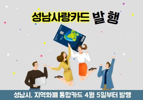 성남시(시장 은수미)는 오는 4월 5일 지역화폐 통합카드인 '성남사랑카드'를 발행한다.
