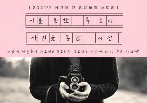 2021년 성년의 날 기념행사 성남시 성년의 시작(詩作)은 성남시에서 성년이 되는 청년들의 시선과 목소리를 담아내는 시(詩)집을 발행하려고 합니다.