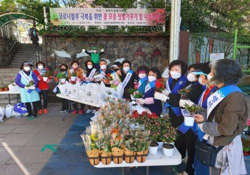 성남시 신흥3동 행복드림봉사회는 식목일인 4월 5일 신흥3동행정복지센터앞에서 코로나 블루 극복을 위한 꽃모종 텃밭가꾸기 및 나눔행사을 진행하였습니다. 행복드림봉사회에서는 경기 침체로 힘든 성남시 화훼농가에는 도