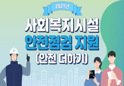 경기도 사회서비스원이 사회복지시설 안전점검을 지원합니다.