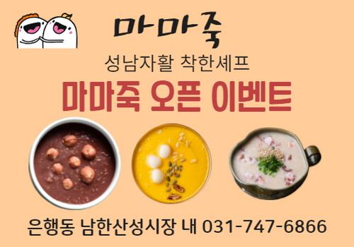 축하! 축하!21.4.8 자활기업 착한셰프 죽 전문매장 '마마죽' 오픈