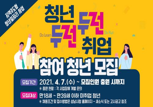 성남시(시장 은수미)는 오는 5월 7일까지 지역주도형 청년일자리사업인 '청년 두런두런(Do learn, Do run) 취업' 참여 희망자 55명을 모집한다.