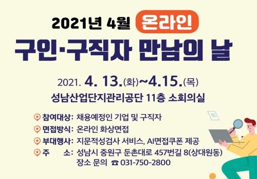 성남시는 오는 4월 13일부터 15일까지 중원구 상대원1동 성남산업단지관리공단 11층 소회의실에서 '구인·구직자 만남의 날' 행사를 연다.