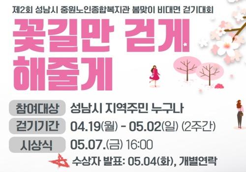 중원노인종합복지관(관장 신명희)에서는 4월 19일부터 5월 2일까지 14일간 지역주민과 함께하는 '꽃길만 걷게 해줄게' 비대면 걷기대회를 개최한다.
