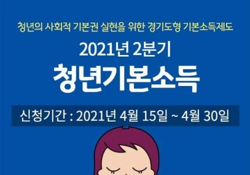 성남시(시장 은수미)는 오는 4월 15일부터 30일까지 올해 2분기 청년기본소득 지급 신청을 받는다.