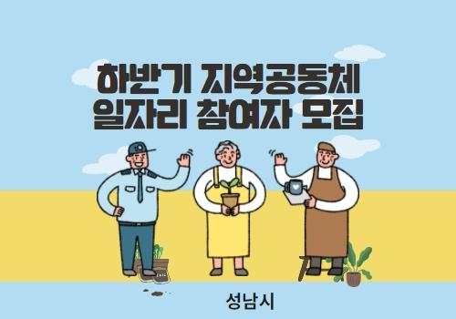성남시(시장 은수미)는 오는 5월 17일부터 24일까지 '하반기 지역공동체 일자리 사업' 참여 희망자 172명을 모집한다.