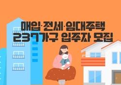 성남시는 오는 5월 20일부터 26일까지 매입·전세·영구 등 3개 종류의 임대주택 237가구 입주자를 모집한다.