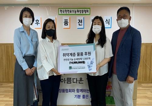 한국천연유기농화장품협회(회장 신정은)은 6월 15일 신흥1동복지회관(관장 전지원)에서 천연손세정젤 1,000개(14,000,000원) 후원품 전달식을 진행하였다.한국천연유기농화장품협회는 신흥1동복지회관을 시작으로 성남시 취약계층