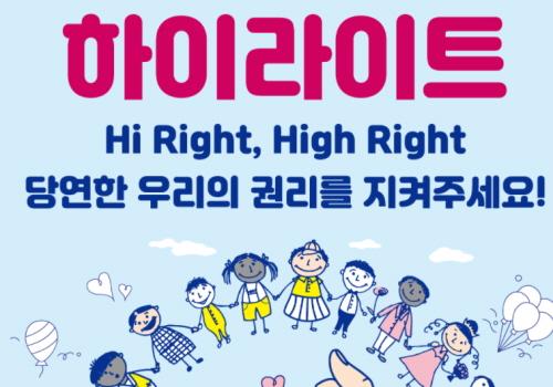 판교종합사회복지관은 8월 19일 오후 4시부터 6시까지 지역주민들을 대상으로 아동권리를 보다 쉽고 친근하게 알릴 수 있는 연극 발표회 '하이라이트'를 개최한다.
