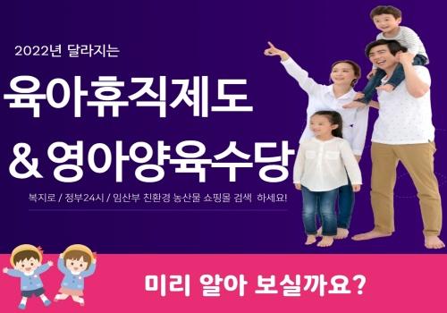 2022년 달라지는 출산ㆍ육아 장려정책 미리 알아보실까요?