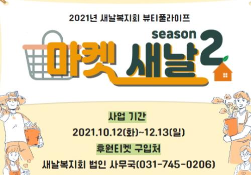 """(사)새날복지에서는 후원모금 행사인 뷰티풀라이프 """"마켓 새날 시즌2""""를 10월 12일(월)부터 12월 13일(일) 두 달 간 진행한다."""