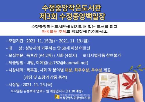 수정중앙노인종합복지관에서는 성남시 어르신을 대상으로 일상 속 즐거움을 제공하고 독서문화의 장을 마련하기 위하여 '제3회 수정중앙백일장 대회'를 개최한다.