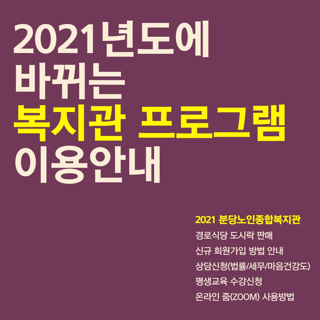 [2021년도에 바뀌는 복지관 프로그램 이용 안내]