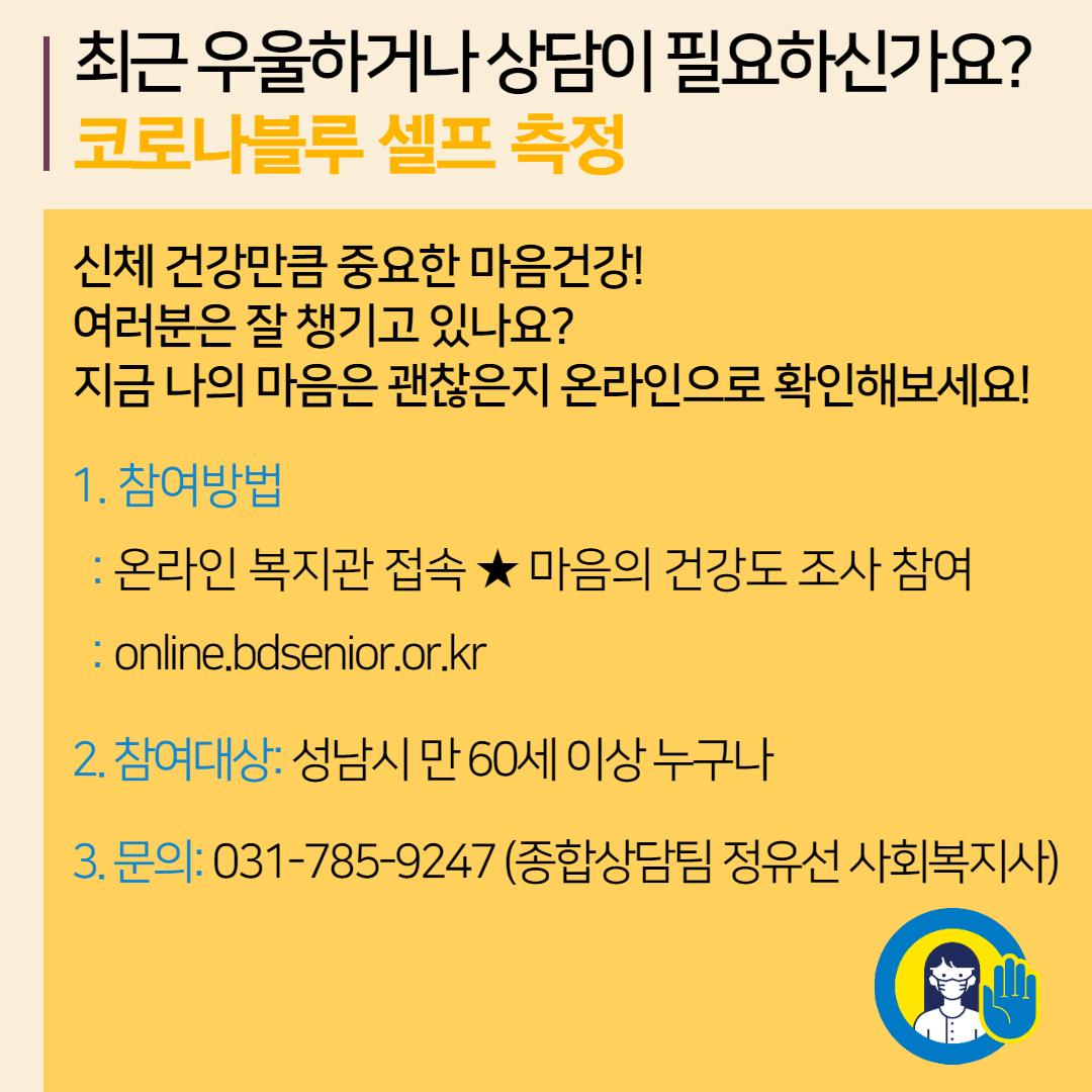 [코로나블루 셀프 측정 ]
