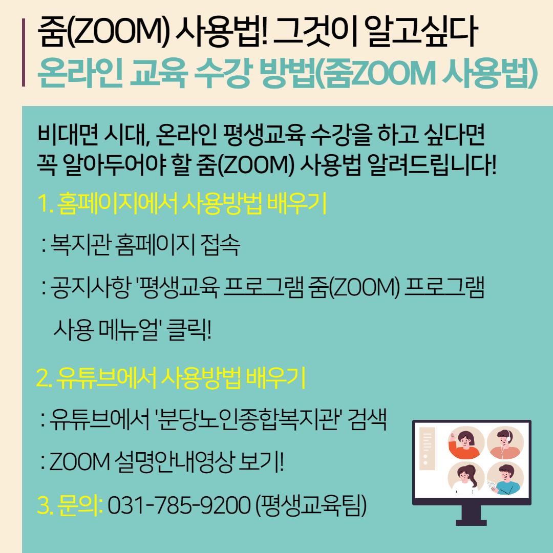 [온라인 교육 수강 방법(줌 ZOOM 사용법]