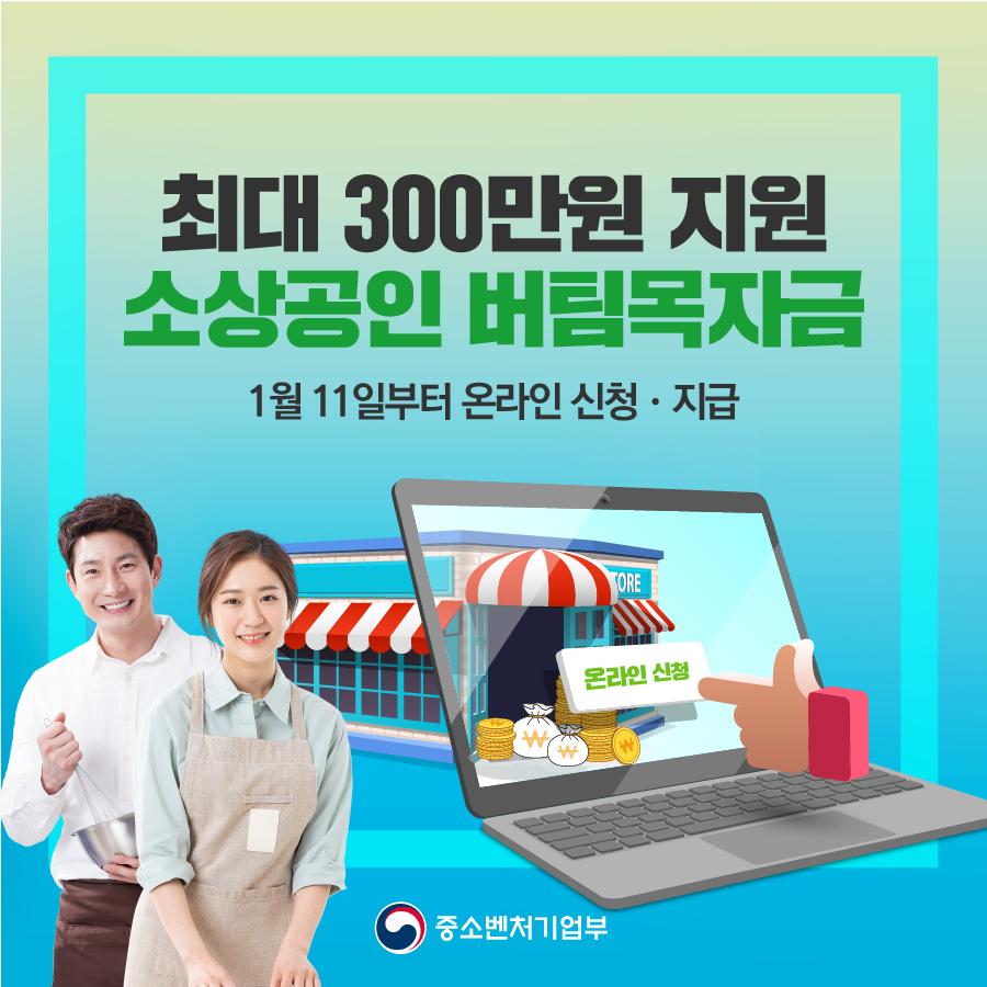 [최대 300만원 소상공인 버팀목자금, 1월 11일부터 온라인 신청 및 지급. 출처: 중소벤처기업부]