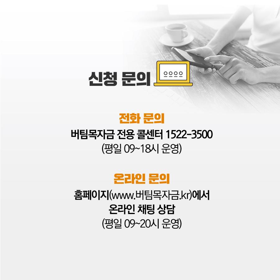[ 신청문의 : 전화 1522-3500]