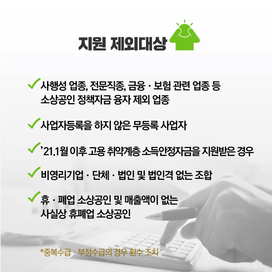 [지원제외 대상, 출처: 중소벤처기업부]