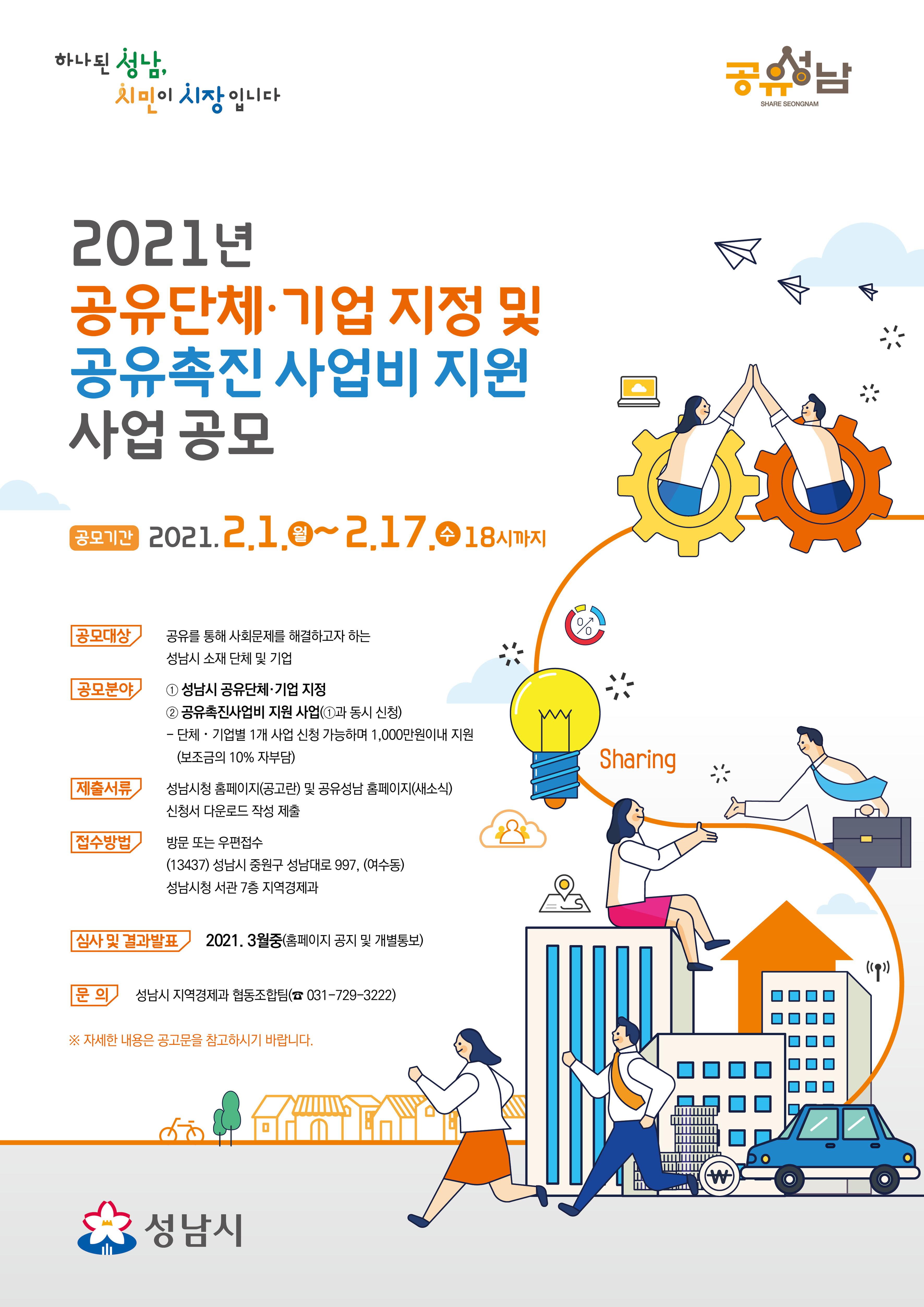 [2021년 공유단체 기업 지정 및 공유촉진 사업비 지원 사업공모]