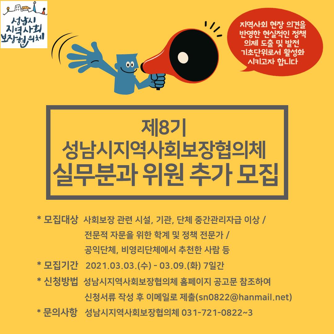 제8기 성남시지역사회보장협의체 실무분과 위원 추가 모집]