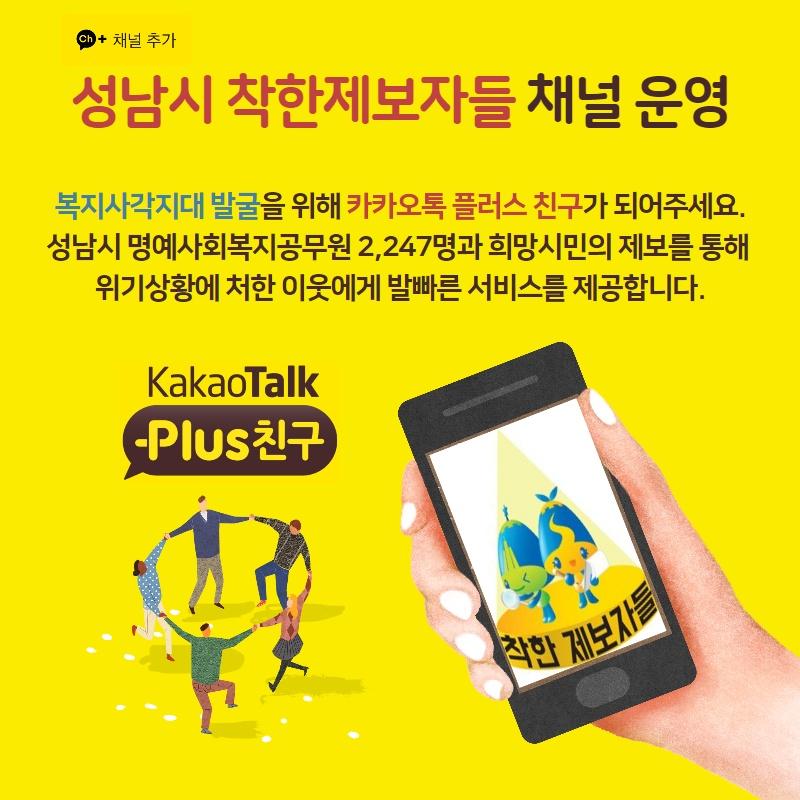 [성남시 착한제보자들 카카오 채널]