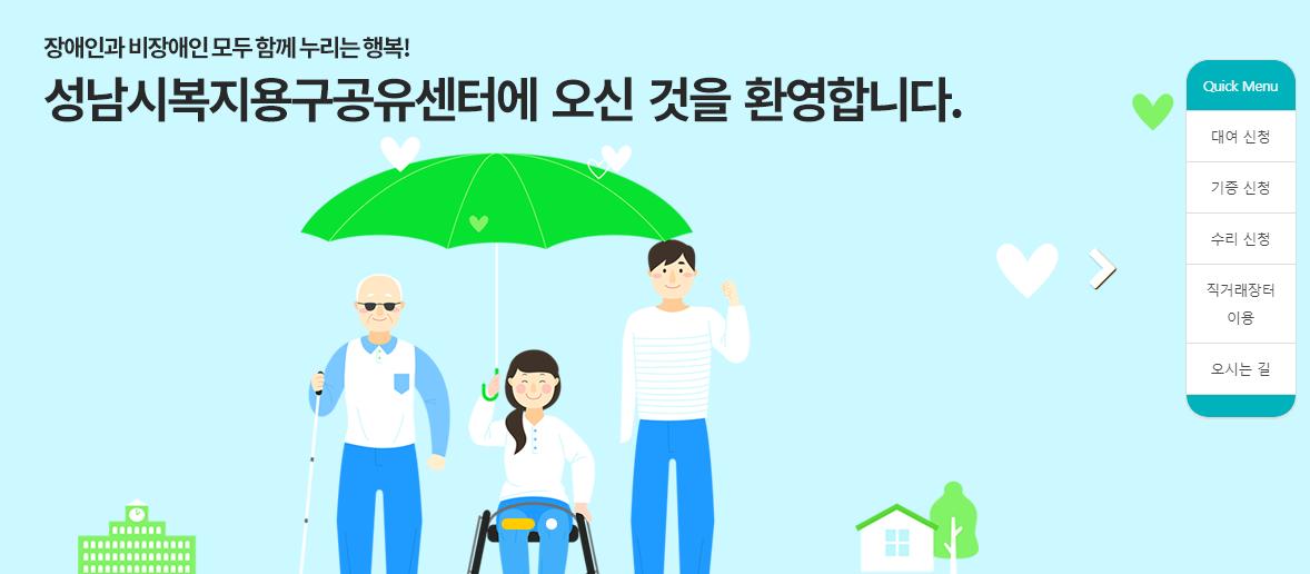 출처: 성남시복지용구공유센터 플랫폼 홈페이지